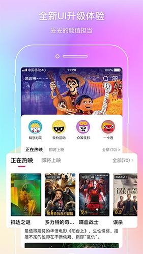 中國電影通app全新升級