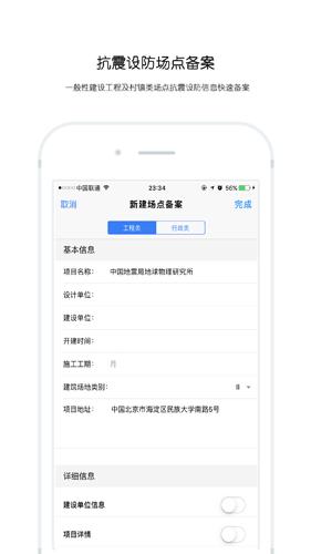 中國地震區劃app圖片