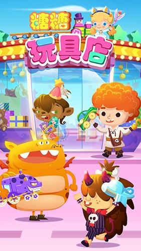 糖糖玩具店封面背景