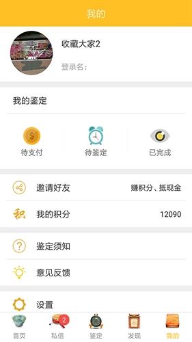文玩鑒定app