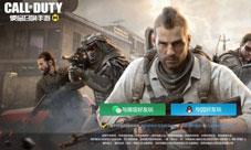 《使命召喚》手游評測:玩法最多的槍戰類手游