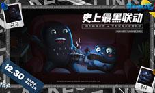 倩女手游x文和友臭豆腐博物館 開啟史上最黑聯動