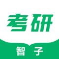 智子考研app