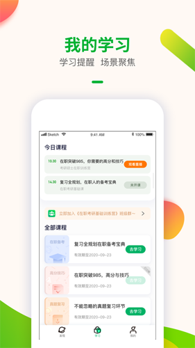 智子考研app截图3