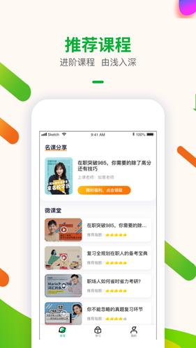 智子考研app截图1