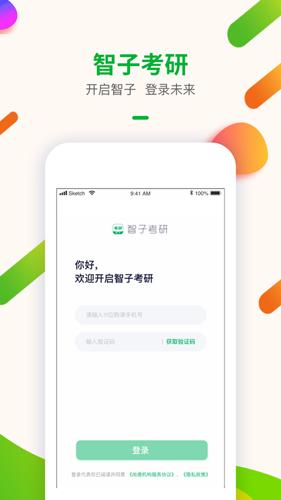 智子考研app截图2