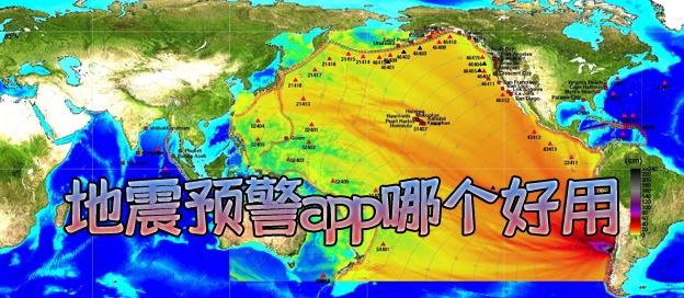 地震預警app哪個好用