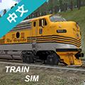 模擬火車中文版