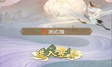 修仙在云端元嬰前功法怎么選擇 游戲搭配攻略
