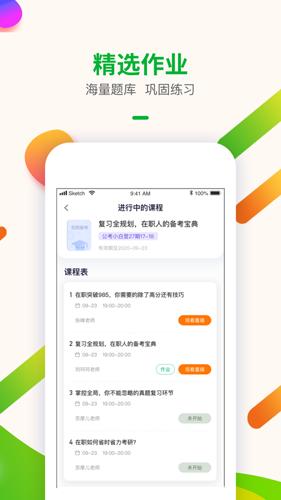 智子考研app图片