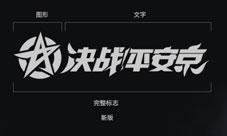周年焕新福利升级 《决战!平安京》三周年活动来袭