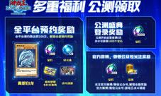 決斗開啟!《游戲王:決斗鏈接》公測定檔1月14日?