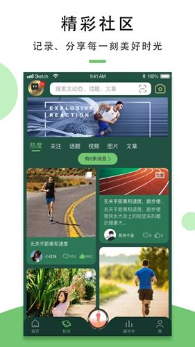 黎明脚步app截图2