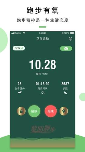 黎明脚步app截图4
