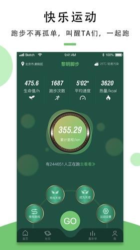 黎明脚步app截图3