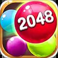 2048球球碰碰樂