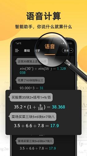 小语计算器app截图4