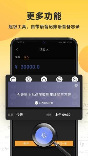 小语计算器app截图3