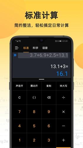 小语计算器app截图2