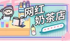 網紅奶茶店貓貓員工怎么獲得 員工獲取方法介紹