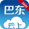 云上巴东app