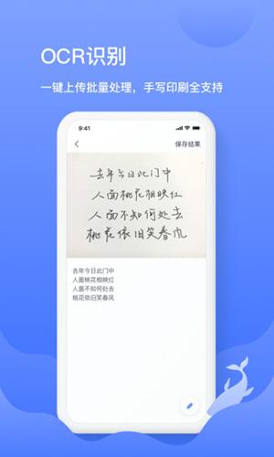 讯飞语记app手机版截图5