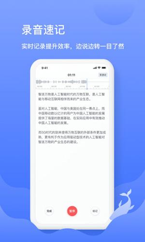 讯飞语记app手机版截图2
