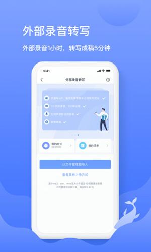 讯飞语记app手机版截图3