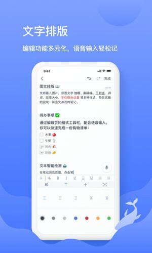 讯飞语记app手机版截图4