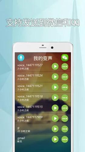 手机变声器软件
