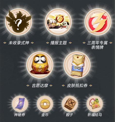 决战平安京新闻配图4