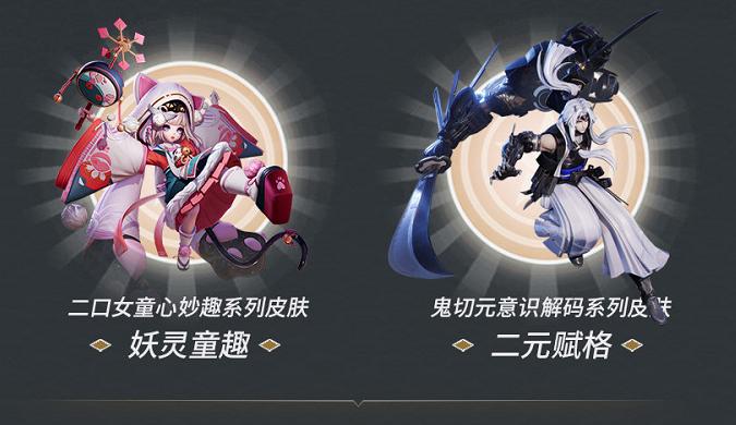 决战平安京新闻配图7