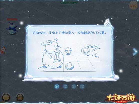 大话西游新闻配图5