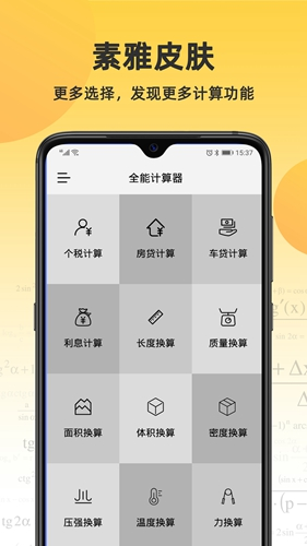小语计算器app