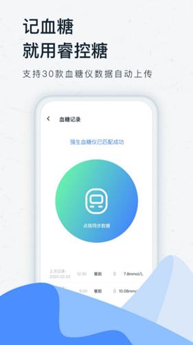 睿控糖app截图3