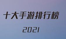 十大手游排行榜2021 目前人氣最高的手游前10名