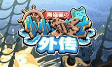 真实有趣的航海经历 《小小航海士外传》游戏评测