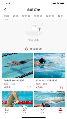 慧师搜app截图3