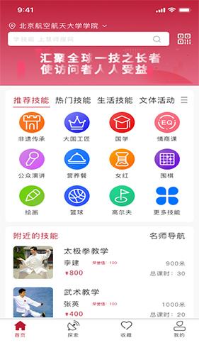 慧师搜app截图2