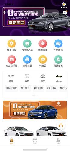 橘子新车app截图1