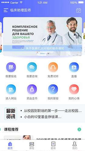 医顺教育app截图3