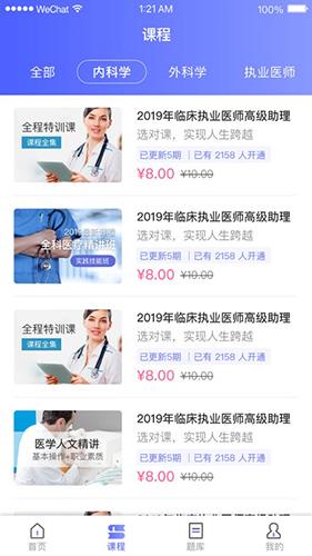 医顺教育app截图2