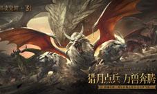 《猎魂觉醒》三周年庆典定档1月14日 齐格飞英雄归来