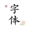 字体签名设计app