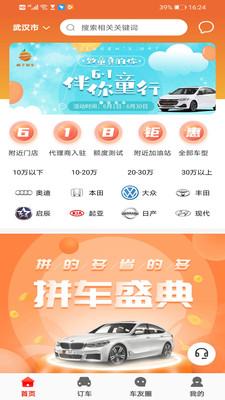 橘子新车app