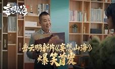 岳云鵬《妄想山海》全新短片首曝!
