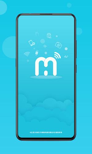 流量达人app