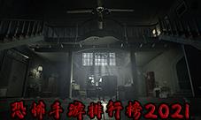 恐怖手游排行榜2021 最火的恐怖惊悚手机游戏推荐