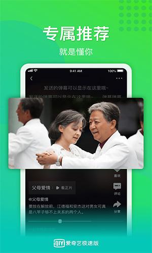 爱奇艺极速版app截图2