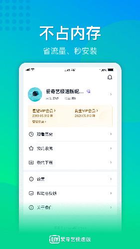 爱奇艺极速版app截图3